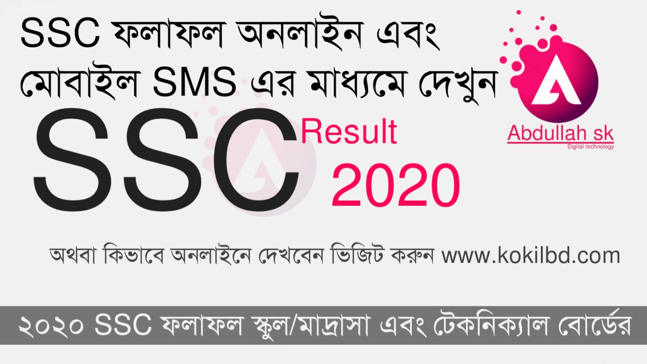SSC Result 2020 (sms and online)